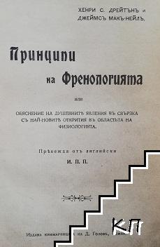 Принципи на френологията, или обяснение на душевните явления въ свързка съ най-новите открития въ областьта на физиологията