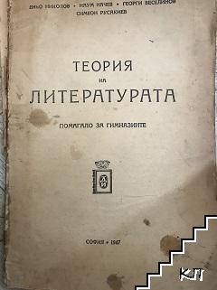Теория на литературата