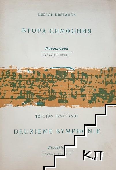 Втора симфония