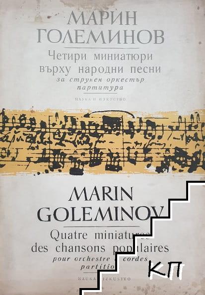 Четири миниатюри върху народни песни за струнен оркестър
