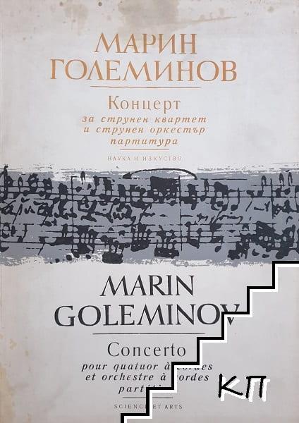 Концерт за струнен квартет и струнен оркестър