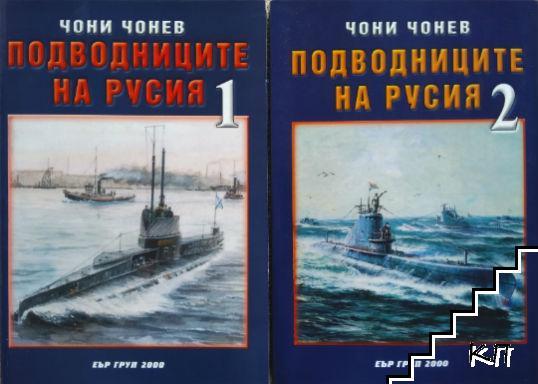 Подводниците на Русия. Том 1-2