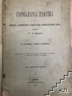 Старобългарска граматика съ кратъкъ сравнителенъ огледъ къмъ новобългарския езикъ