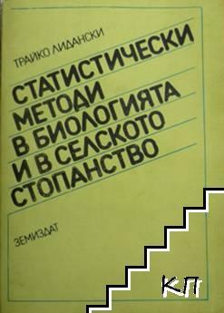 Статистически методи в биологията и в селското стопанство