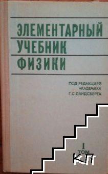 Элементарный учебник физики. Том 1: Механика. Теплота. Молекулярная физика