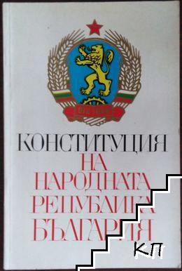 Конституция на Народната република България