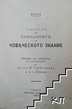 Трактатъ за принципите на човеческото знание
