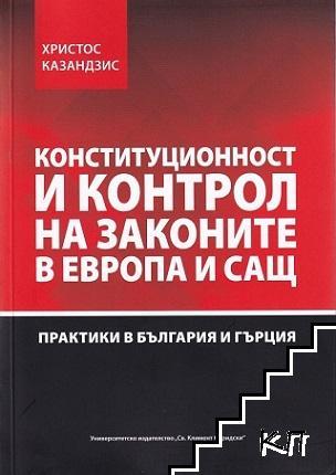 Конституционност и контрол на законите в Европа и САЩ