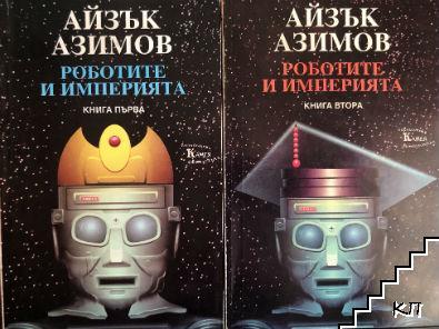 Роботите и империята. Книга 1-2