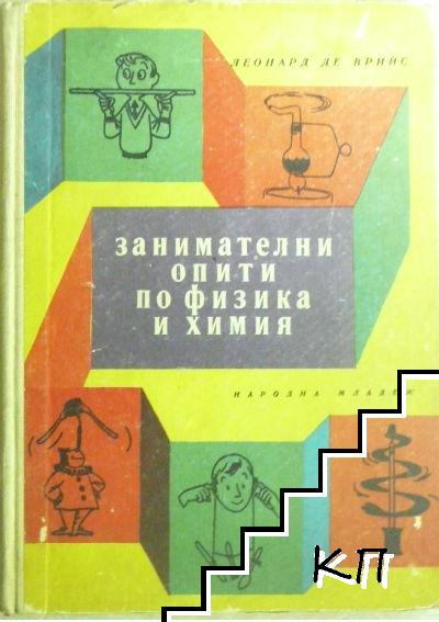 Занимателни опити по физика и химия