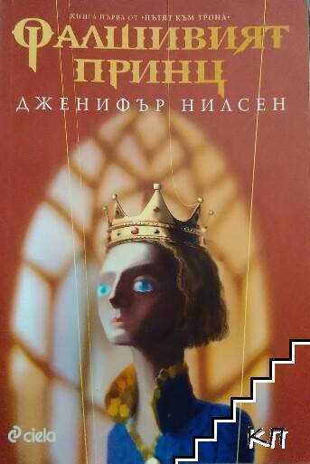 Пътят към трона. Книга 1: Фалшивият принц