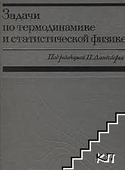 Задачи по термодинамике и статистической физике