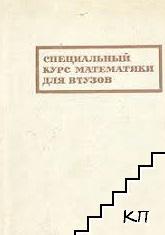 Специальный курс математики для втузов