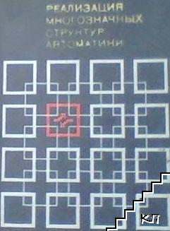 Реализация многозначных структур автоматики