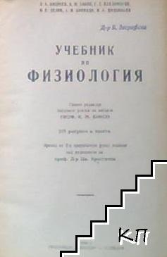 Учебник по физиология