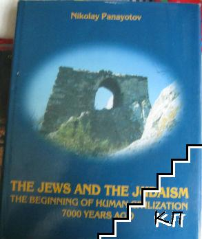 The Jews and the Judaiism: The Beginning of Human Civilization 7000 Years ago