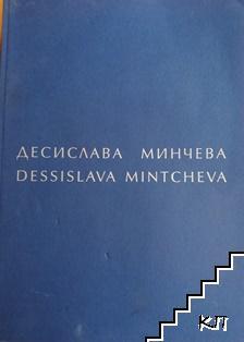 Десислава Минчева / Dessislava Mincheva