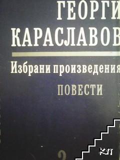 Избрани произведения в единадесет тома. Том 3: Повести