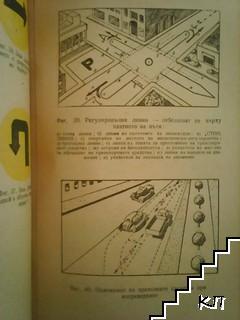 Автомобилен транспорт (Допълнителна снимка 1)