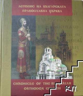 Летопис на Българската православна църква. Том 1: История и личности