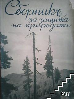 Сборникъ за защита на природата. Книга 2