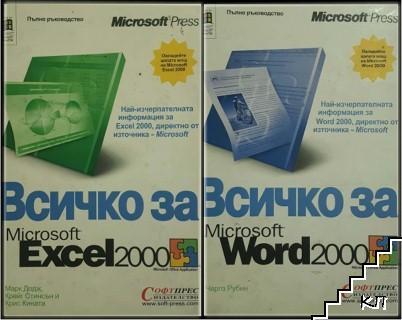 Всичко за Microsoft Excel 2000 / Всичко за Microsoft Word 2000