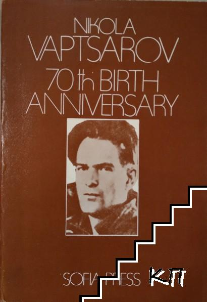 Nikola Vaptsarov: 70th birth anniversary