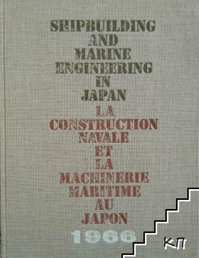 Shipbuilding and Marine Engineering in Japan / La construction Navale et la Machinerie Maritime au Japon