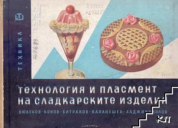 Технология и пласмент на сладкарските изделия