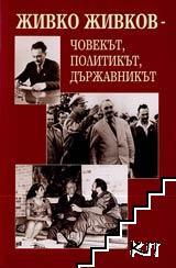 Живко Живков - човекът, политикът, държавникът
