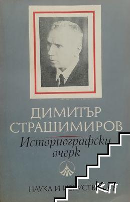 Димитър Страшимиров