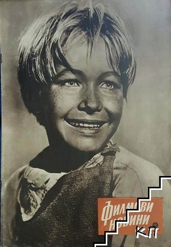 Филмови новини. Бр. 2-6, 8-12 / 1957. Бр. 1, 3-4, 6-7 / 1958. Бр. 1-12 / 1959. Бр. 1-12 / 1960