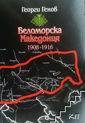 Беломорска Македония 1908-1916