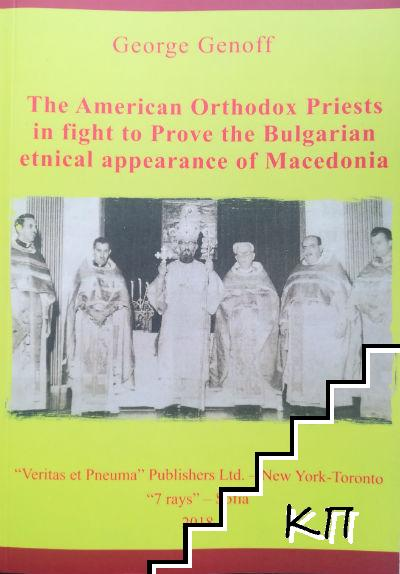 Priest in fight to Prove the Bulgarian ethical appearance of Macedonia