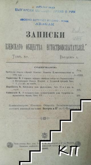 Записки Кiевскaго общества естествоиспытателей. Томъ XV. Вып. 1-2