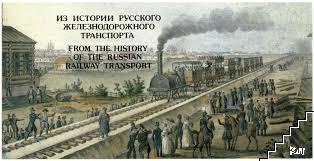 Из истории русского железнодорожного транспорта / From the History of the Russian Railway Transport