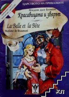 Красавицата и Звярът / La Belle et la Bete
