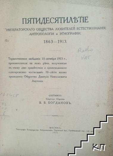 Пятидесятилетiе императорскаго общества любителей естествознания, антропологiи и этнографии 1863-1913