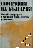 География на България. Физикогеографско и социално-икономическо райониране