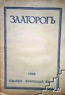 Златорогъ. Кн. 2 / 1942