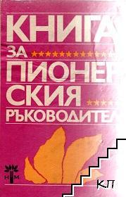 Книга за пионерския ръководител
