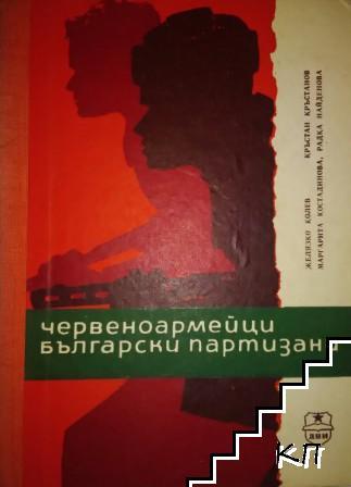 Червеноармейци - български партизани