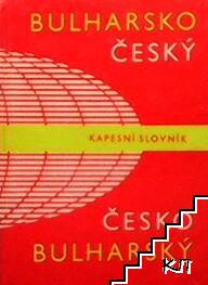 Българско-чешки и чешко-български джобен речник / Bulharsko-český, česko-bulharský Kapesní slovník