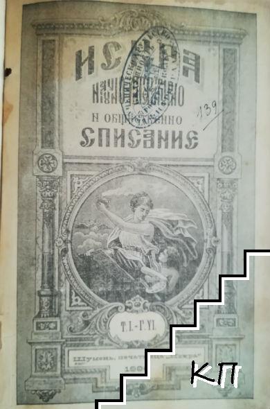 Искра. Кн. 1-6 / 1896