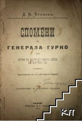 Спомени за генерала Гурко отъ време на Освободителната война
