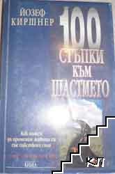 100 стъпки към щастието