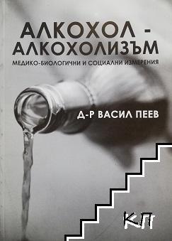 Алкохол - алкохолизъм