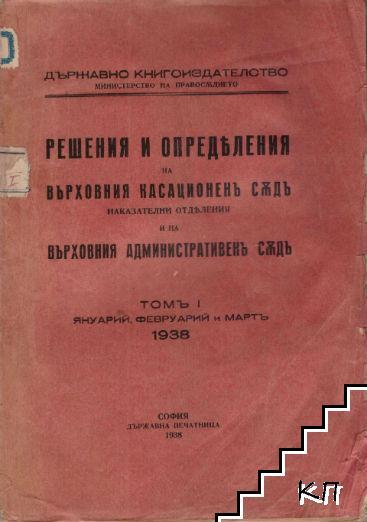 Решения и определения на Върховния касационенъ съдъ (наказателни отделения) и на Върховния административенъ съдъ. Томъ 1