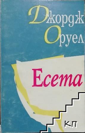 Есета