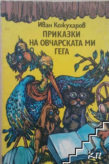 Приказки на овчарската ми гега